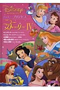 ディズニープリンセスニューストーリー シンデレラ・リトルマーメイド・白雪姫
