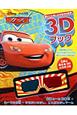 ディズニー 3Dブック カーズ 立体に見える3Dメガネつき 見たことないような3D絵本!