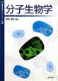 分子生物学 基礎生物学テキストシリーズ2
