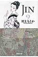 JIN-仁- (9)
