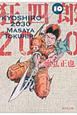 狂四郎2030 (10)