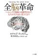 全脳革命 ヘミシンクで無限の可能性を広げ、人生や実生活に役立