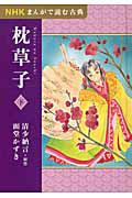 枕草子 NHKまんがで読む古典
