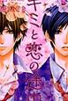キミと恋の途中 (2)