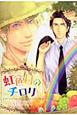 虹色村のチロリ