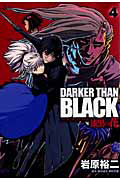『DARKER THAN BLACK 漆黒の花』BONES