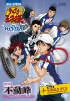 テニスの王子様 2004-2005 in winter side 不動峰~spe