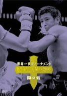 K-1 WORLD MAX 2005 ~世界一決定トーナメント開幕戦~