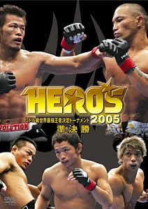 HERO'S 2005 ミドル級世界最強王者決定トーナメント準決勝戦