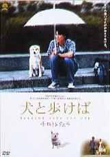 犬と歩けば~チロリとタムラ~