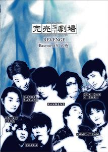 完売地下劇場 REVENGE Basement 5