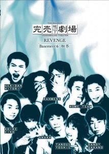 完売地下劇場 REVENGE Basement 6