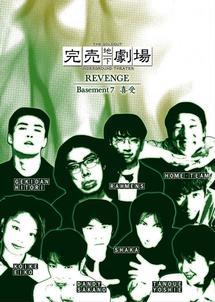 完売地下劇場 REVENGE 7