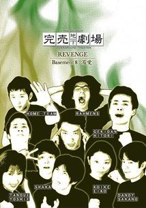 完売地下劇場 REVENGE 8