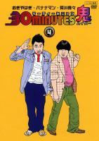 30minutes 鬼(ハイパー) 4