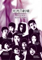 完売地下劇場 REVENGE Basement 9