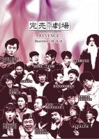 完売地下劇場 REVENGE Basement 10