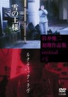 initial イニシャル ~岩井俊二初期作品集~