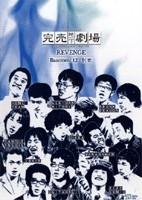 完売地下劇場 REVENGE Basement 12