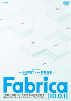 Fabrica〔10.0.1〕
