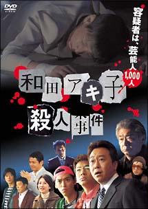 片山剛『和田アキ子殺人事件』