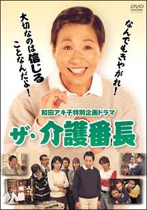 ザ・介護番長 和田アキ子特別企画ドラマ
