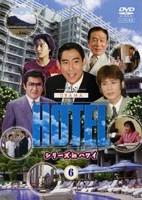 HOTEL シリーズ in ハワイ