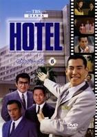 HOTEL シーズン2