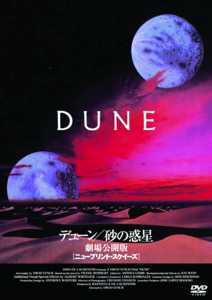 デューン/砂の惑星<劇場公開版>