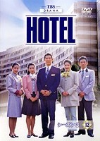 HOTEL シーズン3