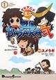 TVアニメ ミニ戦国BASARA弐 (1)