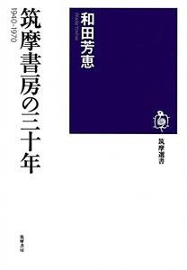 『筑摩書房の三十年 1940-1970』和田芳恵
