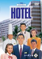 HOTEL シーズン4