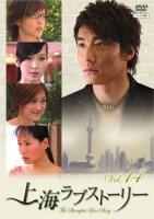 上海ラブストーリー