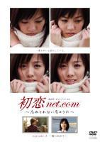 初恋net..com