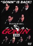 GONIN 特別版