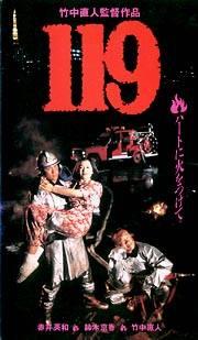 奥山和由『119』
