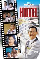 HOTEL 第1シリーズスペシャル