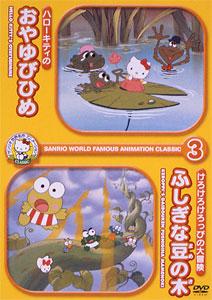 サンリオ世界名作アニメーション classic