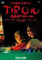 R246 STORY 中村獅童監督作品 「JIROル―伝説のYO・NA・O・SHI」