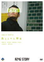 R246 STORY 須藤元気監督作品 「ありふれた帰省」