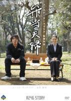 R246 STORY ユースケ・サンタマリア 監督作品 「弁当夫婦」