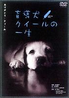 盲導犬クイールの一生/グーッド グーッド/2作品カップリングDVD