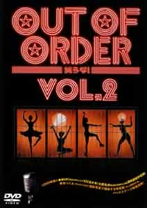 ライブエンターテイメントショー OUT OF ORDER 笑うな! VOL.2