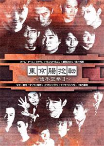 東京腸捻転 第13回公演 ~徒手空拳!!~