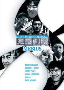 完売劇場 MEBIUS