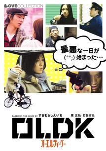 OLDK【ラブコレクションシリーズ】