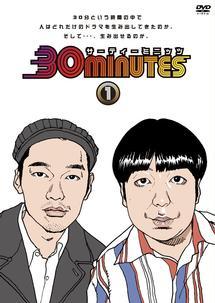 30minutes 1