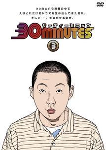 30minutes 3