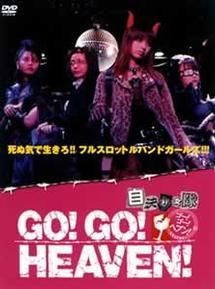 GO!GO!HEAVEN!自決少女隊